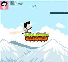 jquery实现奔跑吧兄弟网页游戏源代码