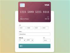 jQuery电子信用卡信息填写界面css3动画代码特效