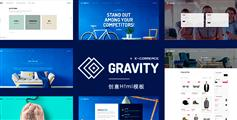 响应式bootstrap创意作品电商网站html模板|Gravity