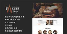bootstrap响应式理发网站模板美发Html模板|Barber