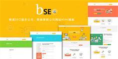 精美seo服务公司网站html模板网络营销公司Html|Bseo