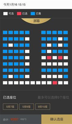 jQuery实现电影票选座效果手机端代码