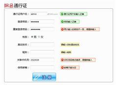 js注册无刷新验证表单提示特效代码仿网易