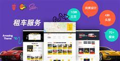 精美车辆租赁公司网站HTML5模板 - CarRent