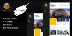 创意建筑行业企业网站HTML模板