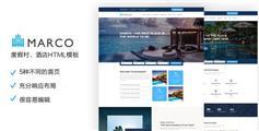 基于Bootstrap的酒店预订网站HTML模板
