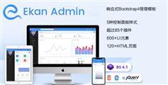 基于Bootstrap的后台管理UI模板-EkanAdmin