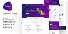 时尚的投资业务企业网站HTML模板