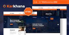 Bootstrap大气橙色企业网站HTML模板