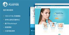 Bootstrap4整形美容医院HTML模板
