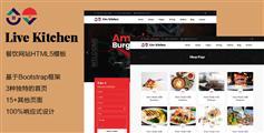 Bootstrap餐廳網站HTML5模板