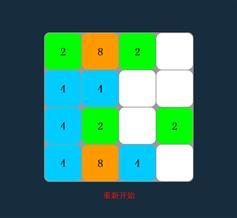 JS实现2048小游戏代码