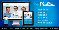 Bootstrap响应式医院医疗健康网站Html模板|Medline