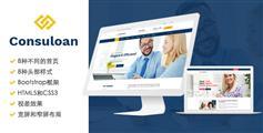 响应式金融行业律师企业网站bootstrap模板|Consuloan