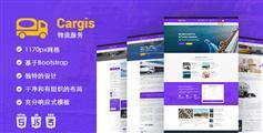 Bootstrap搬家公司模板物流HTML网站|Cargis