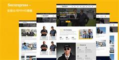 Bootstrap安保公司响应式企业网站Html5模板|Securepress