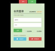 jquery点击按钮出现登陆界面注册表单切换代码特效