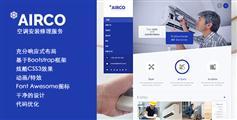 空调安装维修服务公司Bootstrap响应式模板|Airco