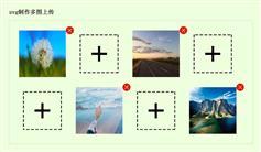 jQuery多图片上传之前预览插件特效代码