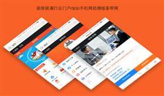 装修装潢app门户手机网站html模板家帮网