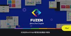 Fuzen-时尚的Bootstrap4管理系统模板UI框架