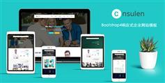 Bootstrap4互联网公司网站Html5模板|Consulen
