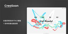 Bootstrap即将到来动画背景HTMl5模板|CreaSoon