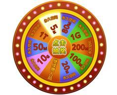 jquery霓虹灯样式的大转盘抽奖游戏源码