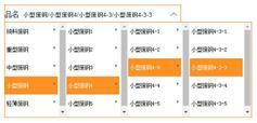 jQuery四级联动选择商品分类特效