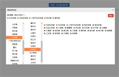 jquery多级联动通用插件,适用于各种多级联动场景