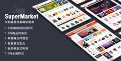 满屏电商购物前端Bootstrap模板|Supermarket