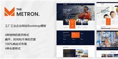 工业企业工厂Bootstrap3液态响应模板|METRON