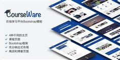 响应式在线课程学习网站HTML前端模板|CourseWare