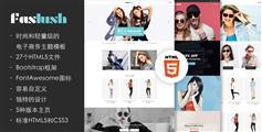 5种主页电子商务Bootstrap主题HTML框架|Faslush