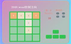jQuery编写2048小游戏代码带音乐