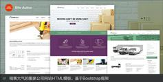 搬家公司网站Bootstrap模板