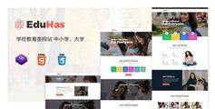大气教育学习机构Bootstrap网站模板