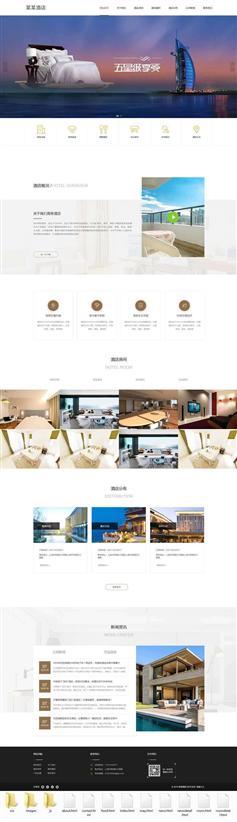 大气响应式HTML酒店展示网站静态模板