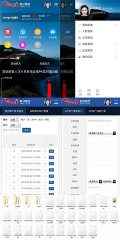 藍色手機辦公OA系統HTML模板