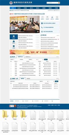 蓝色HTML政府行政单位网站模板