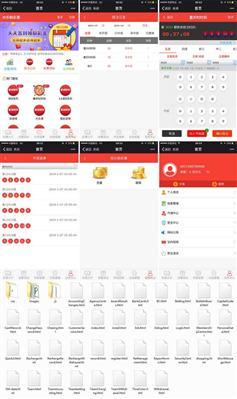 红色时时彩票HTML手机网站模板