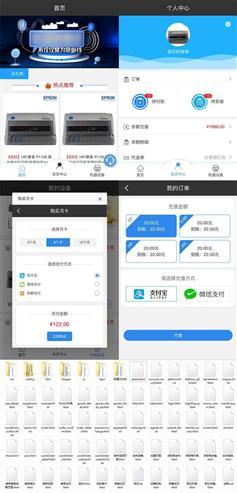 共享打印機手機app頁面前端模板