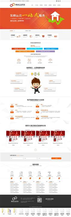 橙色HTML互联网信息科技企业网站页面模板