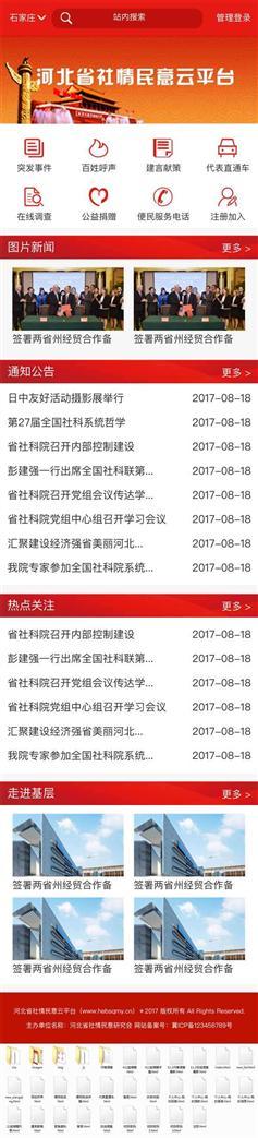 红色HTML政府网站手机端静态模板