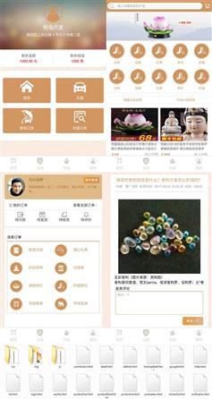 html5微信公众号祈福网页模板
