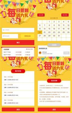 手機端HTML每日簽到送禮活動專題頁面模板