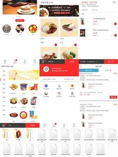 html手机端饭店点餐系统网站模板