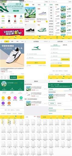 手机端体育用品app移动商城模板