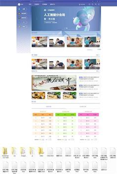HTML圍棋教學網站靜態模板