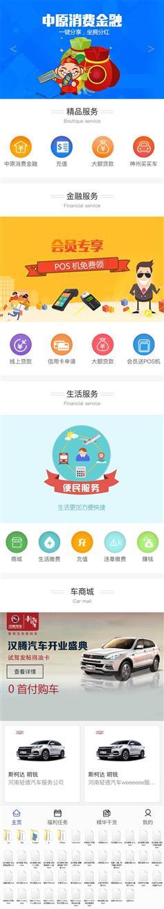藍色html金融綜合服務網站手機端模板